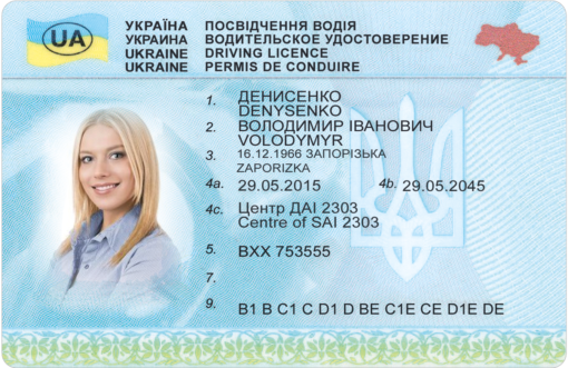 pj_ukraina_avers